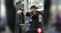 David Baye performing a reverse pec deck exercise for his shoulder workout routine